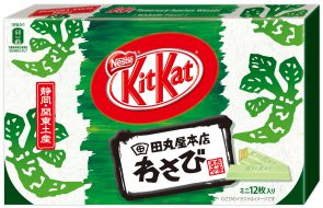 There is a wasabi flavored Kit Kat